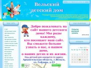 Вельский детский дом (Архангельская область, г.Вельск, ул. Гайдара, д.13)