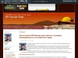 BV Social Club (vadimb) - ЖЖ