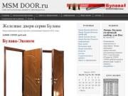 Компания MSM DOOR предлагает качественные Железные, бронированные двери Булава