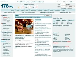 Санкт-Петербург: новости, погода, работа в Санкт-Петербурге, автомобили