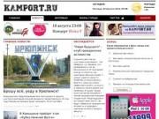 Камышин. Современный городской портал www.kamport.ru