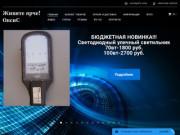Светодиодные светильники. Промышленное, офисное, торговое, уличное освещение в Ростове и по РФ