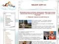 МДОУ «Центр развития ребенка – детский сад № 5 «Теремок» (Муниципальное дошкольное образовательное учреждение г. Мирный)