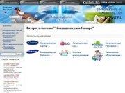 Продажа кондиционеров и Сплит Систем в Самаре. Продажа, Монтаж, Техническое обслуживание