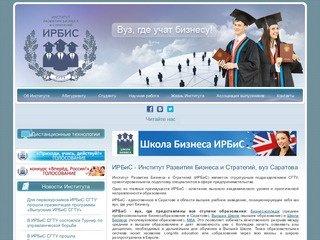 Ирбис Официальный Сайт Одежда
