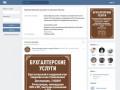 Бухгалтерские услуги в центре Пензы (Россия, Пензенская область, Пенза)