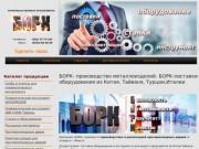 Производство и продажа металлоизделий (Россия, Челябинская область, Миасс)