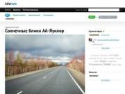 Альфа-Хант :: путешествия по Ханты-Мансийскому автономному округу