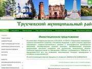 Трубчевский муниципальный район