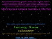 Ясновидящий Александр  Осипов