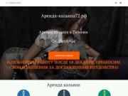 Аренда кальяна в тюмени от 6 часов (Россия, Тюменская область, Тюмень)