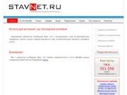 StavNet - Ставропольская Компьютерная Сеть | Stavropol Computer Network