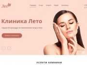 Клиника Молодости Лето в Якутске - косметологическая клиника работает с 2008 года
