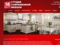 Студия современной мебели в Архангельске