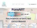 Размещение рекламы | Москва | Рекламное агенство. Типография ФорвАРТ.