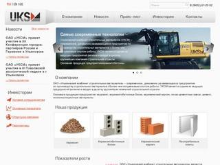 ОАО Ульяновский комбинат строительных материалов