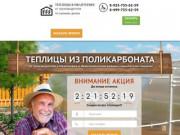 Теплицы в Ивантеевке