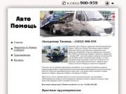Эвакуатор Тюмень - тел.: (3452) 900-959