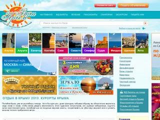 Отдых в Крыму 2012 - курорты Крыма, крымские гостиницы - цены 2012