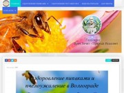 Оздоровление пиявками и укусами пчел в Волгограде (Россия, Волгоградская область, Волгоград)