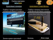 Это не только  продажа красивых номеров телефонов, от золотых до инфинити, о и полный спектр услуг по операторскому обслуживанию сим карт с красивыми номерами. Большой выбор смартфонов. Работаем по ЮФО, в том числе по Республике Калмыкия. (Россия, Ставропольский край, Ставрополь)