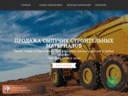 Аренда спецтехники в Барнауле | Продажа сыпучих строительных материалов | Песок, щебень, цемент