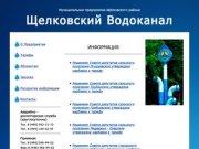 """МПЩР """"Щелковский Водоканал"""" - официальный сайт предприятия"""
