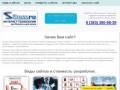 Студия разработки сайтов «Sitess» (Россия, Новосибирская область, Новосибирск)