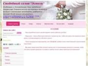 О салоне - Свадебный салон Эстель - город Заволжье