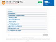 Дома Севастополя | Строительство домов в Севастополе