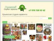 Крымская студия карвинга Галексей