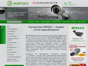 Торговый Дом «МИРОКО» — продажа систем видеонаблюдения (г.Москва, ул. Б. Почтовая, д.26В, стр.1, оф.411, тел./факс:  (499) 261-80-90)