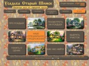 Усадьба «Старый Шимск» - Купить земельный участок в Новгородской области.