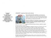 Торгово-бытовой центр «Альянс г. Тимашевск - бытовая техника