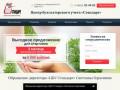 Центр бухгалтерского учета Стандарт - услуги бухгалтера в Саратове, цены +7 (8452) 68-13-01