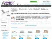 """Магазин Крымской пухо-перовой фабрики """"НОКС"""""""