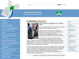 Kirenskrn.irkobl.ru