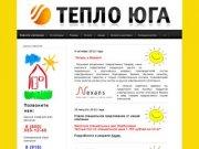 Новости - Компания Тепло юга