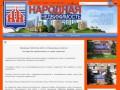 200405.ru — Народная недвижимость - агенство недвижимости в Саратове. Поможем продать