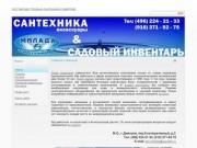 Сантехника и садовый инвентарь в Дмитрове