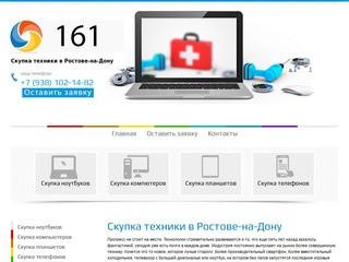 Скупка ноутбуков в Ростове-на-Дону