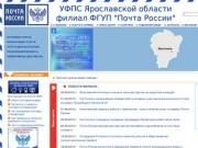 """Официальный сайт Ярославского филиала """"Почты России"""""""