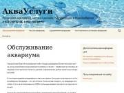 Обслуживание, продажа и оформление аквариумов в Новосибирске.