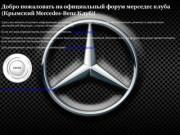 Крымский Mercedes-Benz Клуб