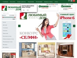 Интернет магазин мебели в Ханты-Мансийске