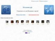 Социальная сеть Медынин.рф , лента новостей , микро блоги , пользователи