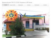 Джанкойский РО ГУ МЧС Украины в АР Крым