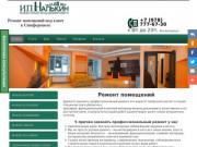 Ремонт помещений в Симферополе - ИП Налькин А.В.