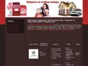 Быстрые кредиты наличными без справок и поручителей в Черкесске