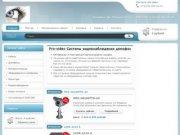 Pro-video Системы видеонаблюдения домофоны связь и оповещение в Можайске